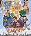 Drakor New Journey to The West Season 7 2019 TAMAT