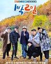 Drama Korea 2 Days & 1 Night Season 4 2019