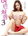 Nonton Film Semi Young Older Sister in Law 3 2020
