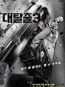 Drama Korea The Great Escape S3 2020 ONGOING