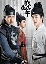 Drama Korea The Sleuth of Ming Dynasty 2020 TAMAT