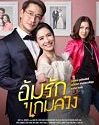 Drama Thailand Ongoing Better off Mine 2020