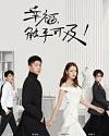 Drama China Love Designer 2020 ONGOING