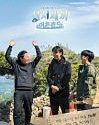 Drama Korea Meals a Day Fishing Village 5 2020 ONGOING