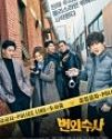 Drama Korea Team Bulldog Off Duty Investigation 2020 TAMAT