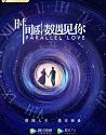Drama China Parallel Love 2020 ONGOING