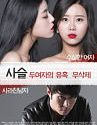 Nonton Semi Chained The Seduction of Two Women 2020