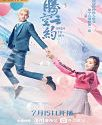 Drama China Swing to the Sky 2020 ONGOING