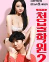 Nonton Adult Adult Only Institute 2 2020