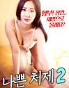 Nonton Semi Korea Bad Sister in law 2 2020
