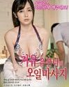 Nonton Semi Korea Hope Of Breast 2020