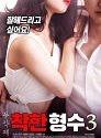 Nonton Semi Korea Nice Sister In Law 3 2020