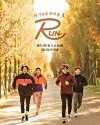 Nonton TV Show Korea Run 2020 TAMAT