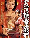 Nonton Semi Jepang Tortured Sex Goddess of Ming Dynasty 2003