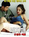 Nonton Semi Korea Three Sisters Secret Sex Partner 2020