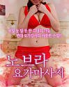 Nonton Semi Korea Yoga Instructor Provoke Without Underwear 2020