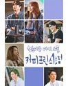 Nonton Drama Korea My Dear Youth Coffee Prince 2020