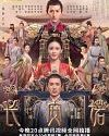 Nonton Drama China The Promise of Changan 2020 ONGOING