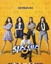 Nonton Variety Show Korea The Sixth Sense 2020 ONGOING
