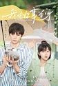 Nonton Drama China Professional Single 2020
