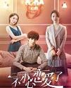 Nonton Drama China I Fell in Love By Accident 2020 End