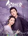 Nonton Drama China Twisted Fate of Love 2020