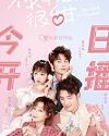 Drama China Ongoing You Are So Sweet 2020