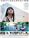 Nonton Film Jepang The Brightest Roof in the Universe 2020