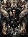 Nonton Film LORD Legend of Ravaging Dynasties 2 2020