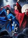 Drama China Word of Honor 2021
