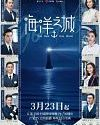Drama Mandarin One Boat One World 2021