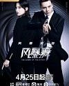 Drama China The Dance of the Storm 2021