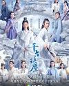 Drama China Ancient Love Poetry 2021 (END)