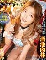 Liquor And Meat Forest Sex Yui Nagase